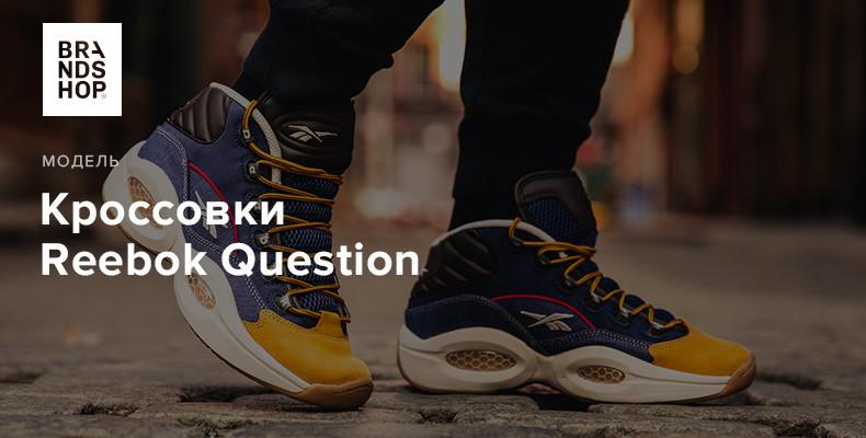 История модели кроссовок Reebok Question