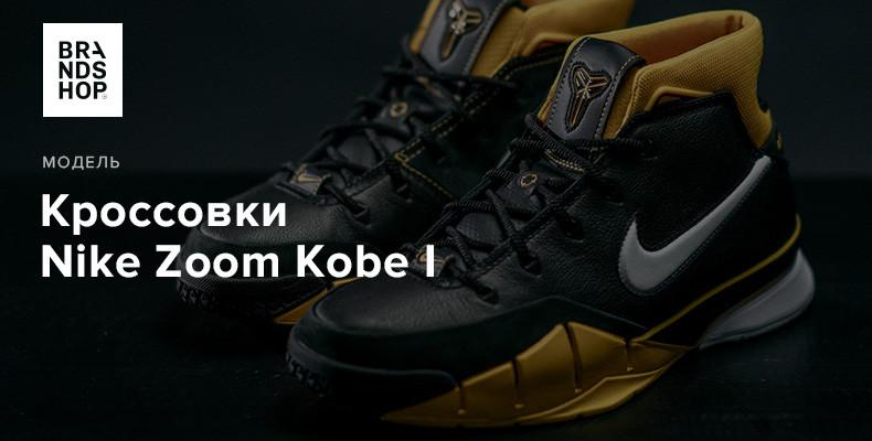 История модели кроссовок Nike Zoom Kobe I