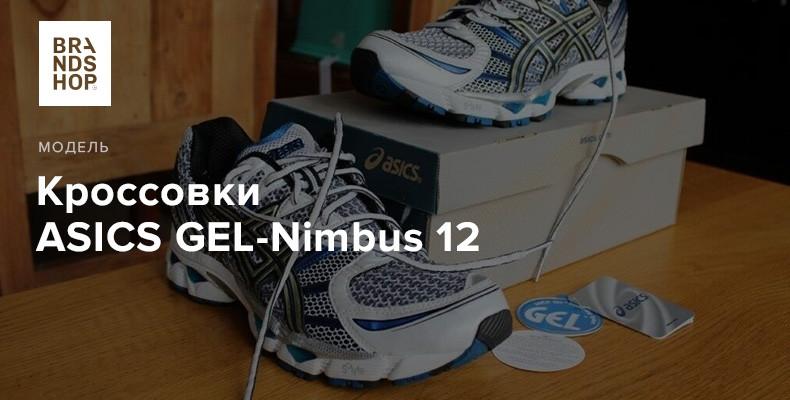 История модели кроссовок ASICS GEL-Nimbus 12