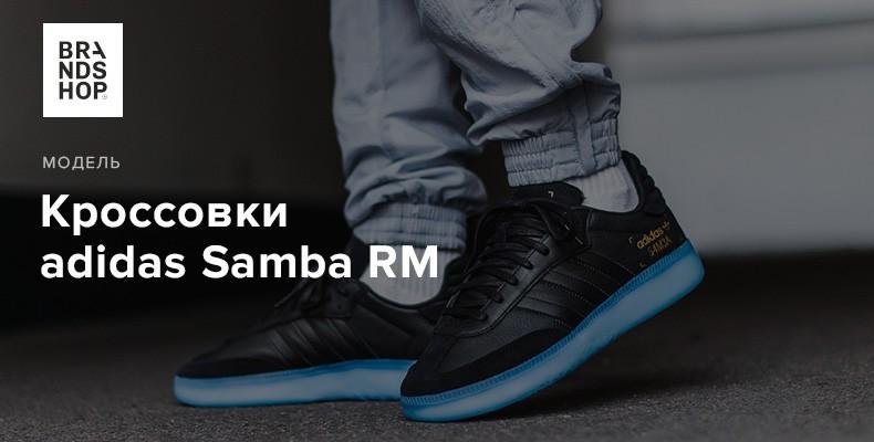 История модели кроссовок adidas Samba RM