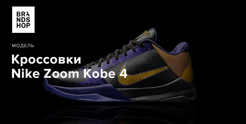 История модели кроссовок Nike Zoom Kobe 4