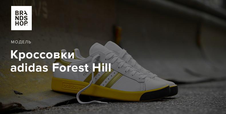 История модели кроссовок adidas Forest Hill