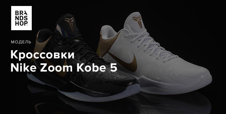 История модели кроссовок Nike Zoom Kobe 5 Nike Zoom Kobe 5