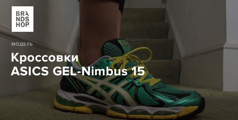 История модели кроссовок ASICS GEL-Nimbus 15