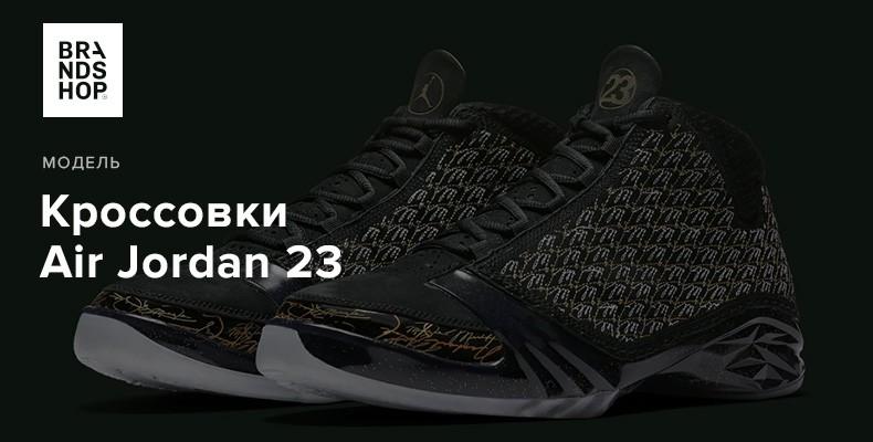 История модели кроссовок Air Jordan 23