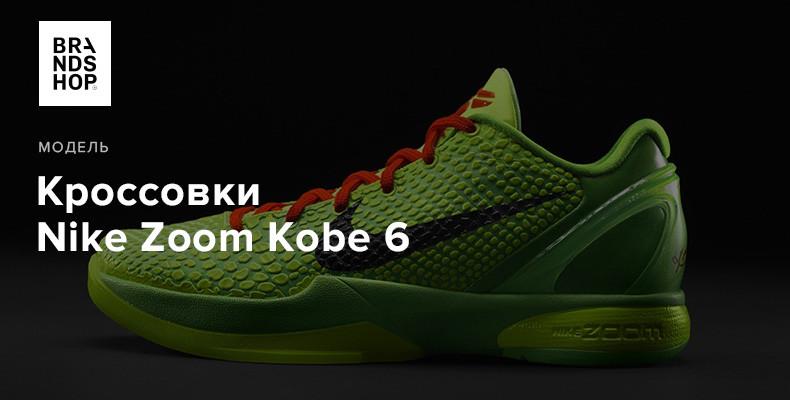 История модели кроссовок Nike Zoom Kobe 6