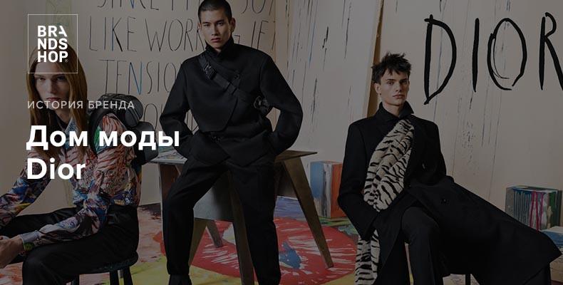 Christian Dior - бренд изменивший моду
