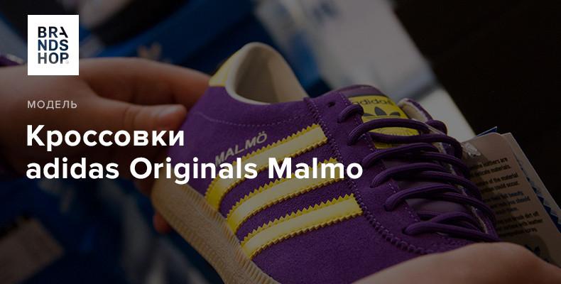История модели кроссовок adidas Originals Malmo