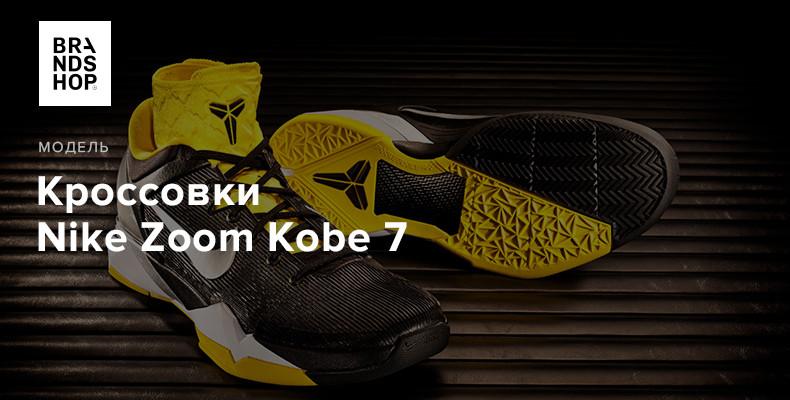 История модели кроссовок Nike Zoom Kobe 7