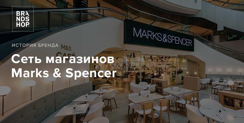 Marks & Spencer - одна из самых обширных сетей магазинов в Британии