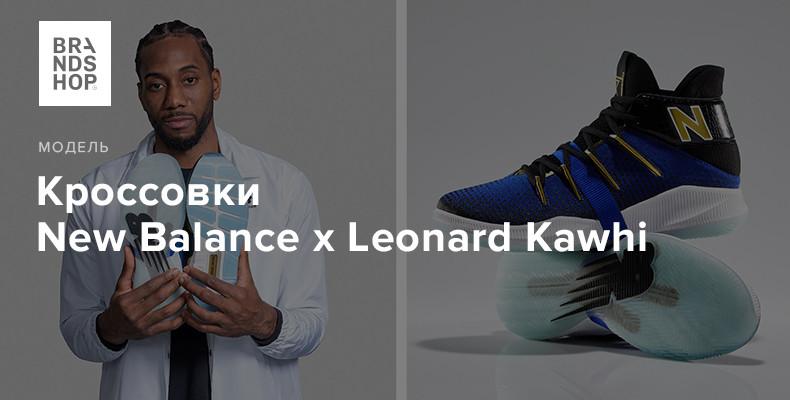 Коллаборация New Balance x Leonard Kawhi