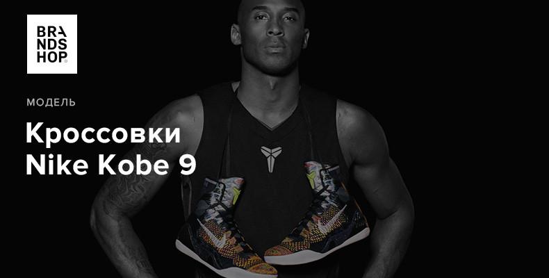 История модели кроссовок Nike Kobe 9
