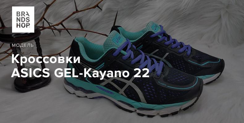 История модели кроссовок ASICS GEL-Kayano 22