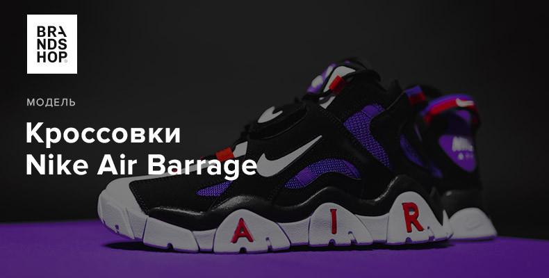 История модели кроссовок Nike Air Barrage