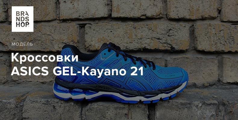 История модели кроссовок ASICS GEL-Kayano 21