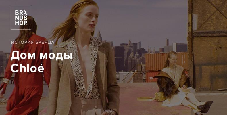 Chloe - женственный и новаторский французский дом моды