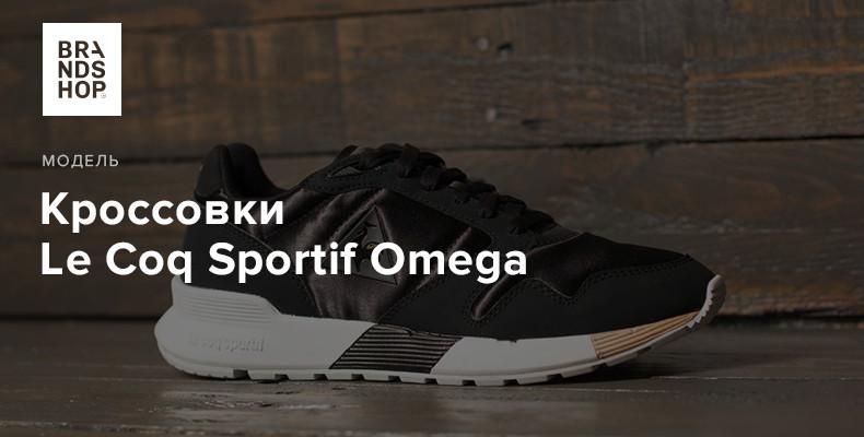 История модели кроссовок Le Coq Sportif Omega
