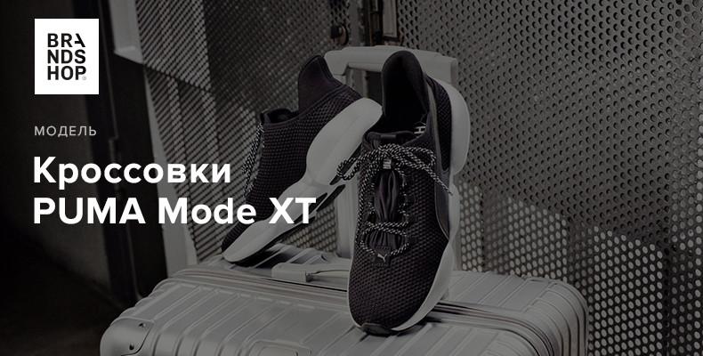 История модели кроссовок PUMA Mode XT
