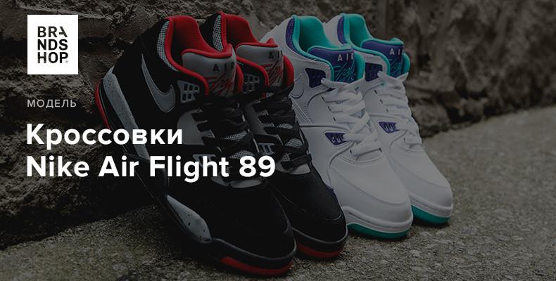 История модели кроссовок Nike Air Flight