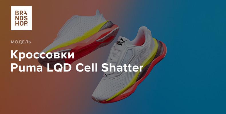 История модели кроссовок Puma LQD Cell Shatter