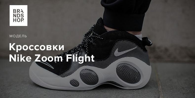 История модели кроссовок Nike Zoom Flight