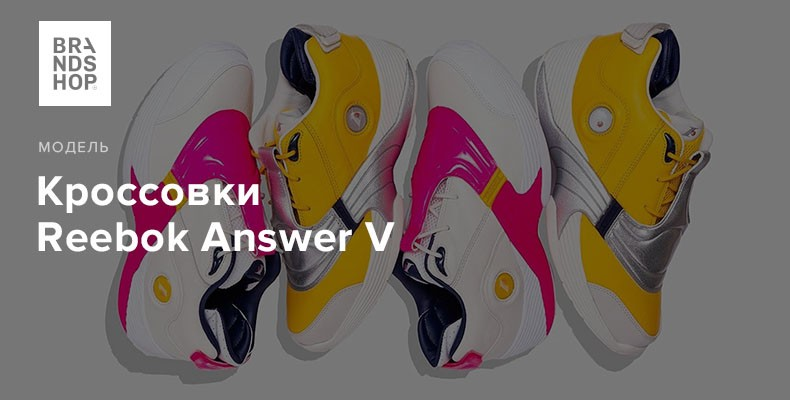 История модели кроссовок Reebok Answer V