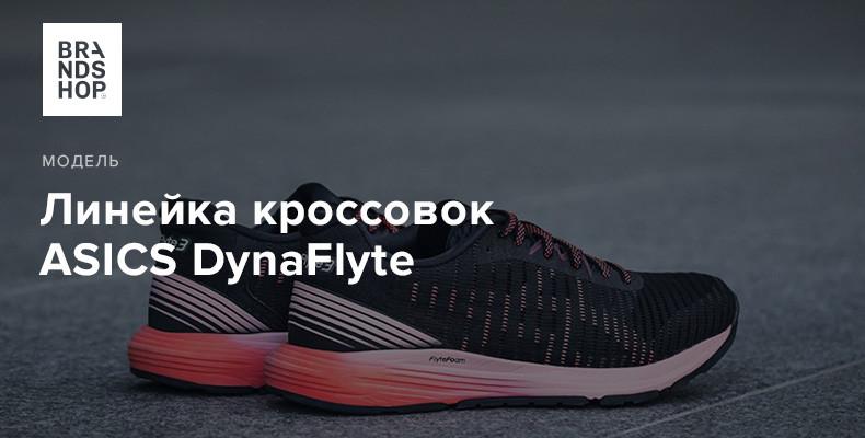 История модели кроссовок ASICS DynaFlyte