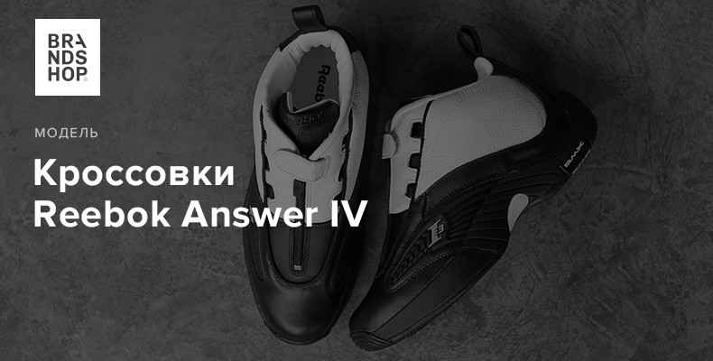 История модели кроссовок Reebok Answer IV