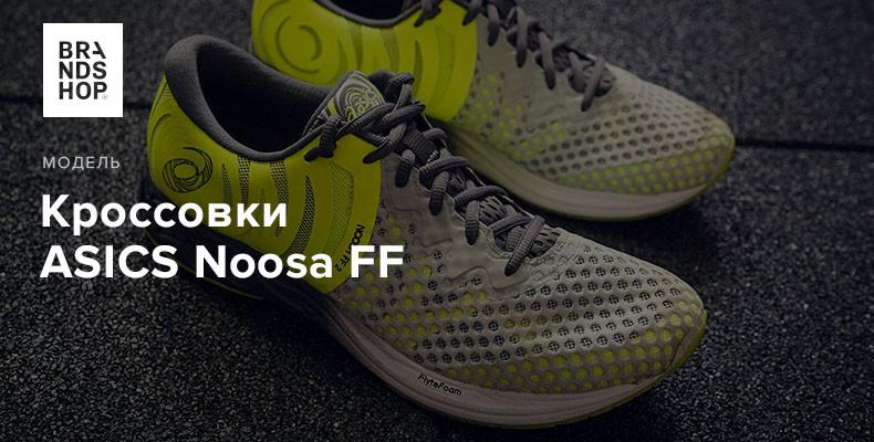 История модели кроссовок ASICS Noosa FF