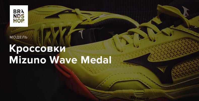 История модели кроссовок Mizuno Wave Medal