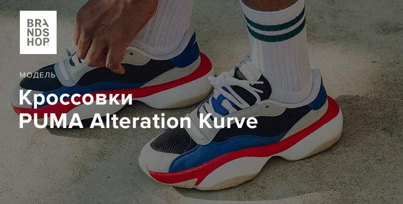 История модели кроссовок PUMA Alteration Kurve