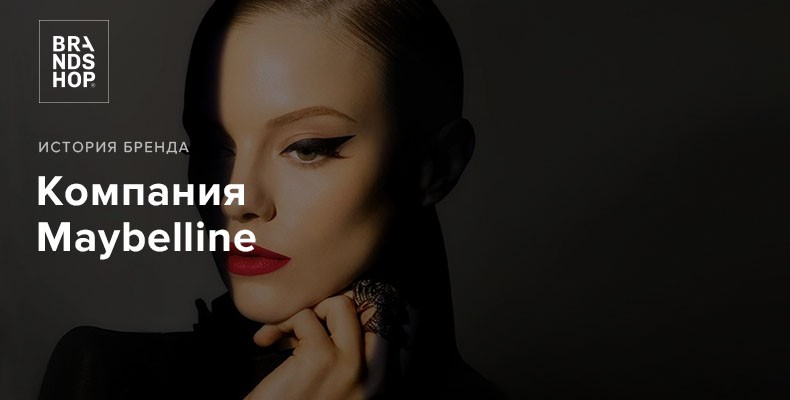 Maybelline - история чикагского бренда косметики