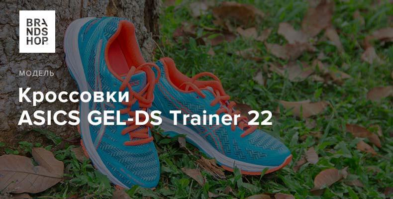 История модели кроссовок ASICS GEL-DS Trainer 22