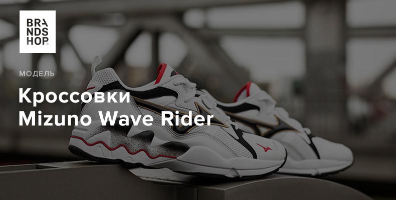 История модели кроссовок Mizuno Wave Rider