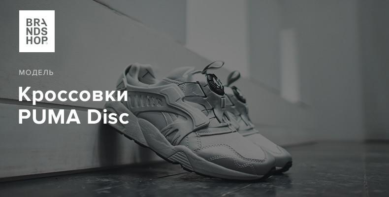 История модели кроссовок PUMA Disc