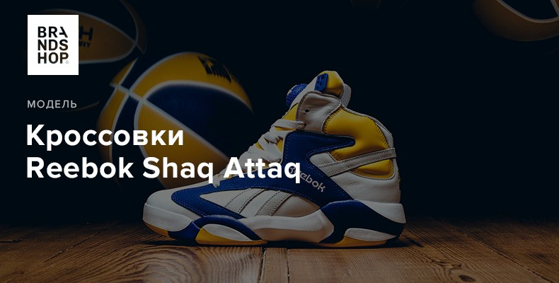 История модели кроссовок Reebok Shaq Attaq