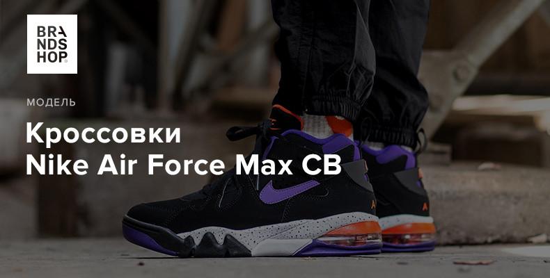 История модели кроссовок Nike Air Force Max CB