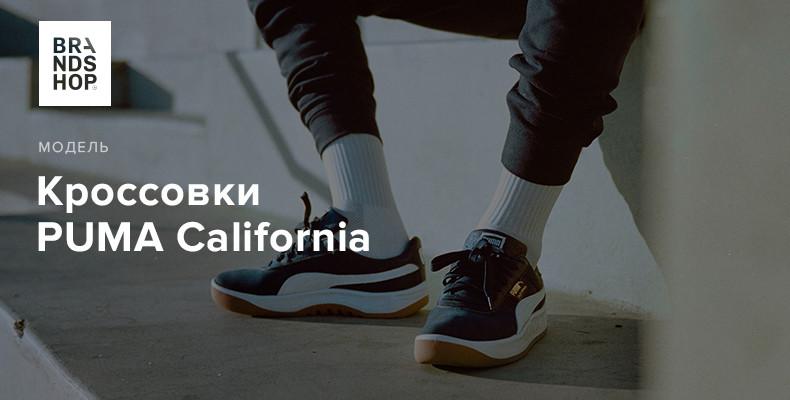 История модели кроссовок PUMA California
