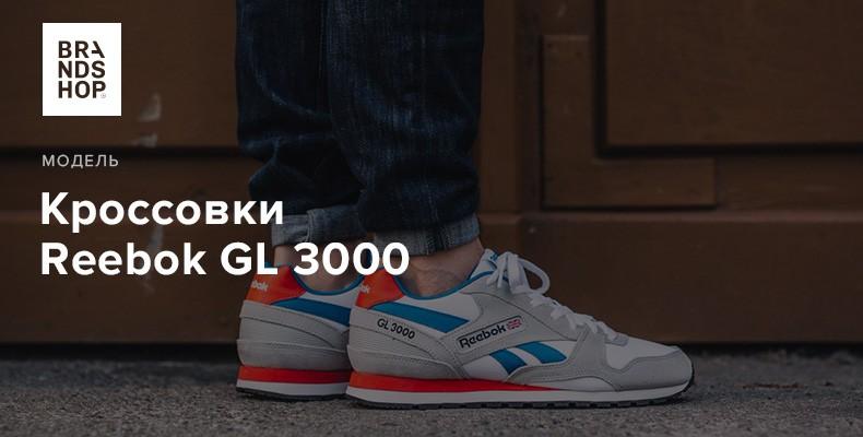 История модели кроссовок Reebok GL 3000