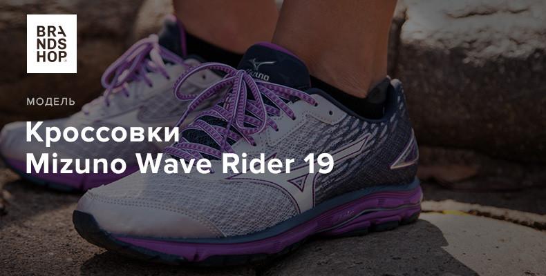 История модели кроссовок Mizuno Wave Rider 19