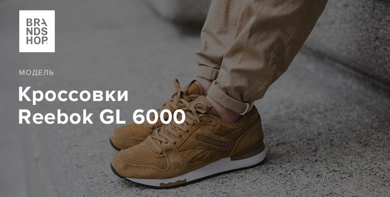История модели кроссовок Reebok GL 6000