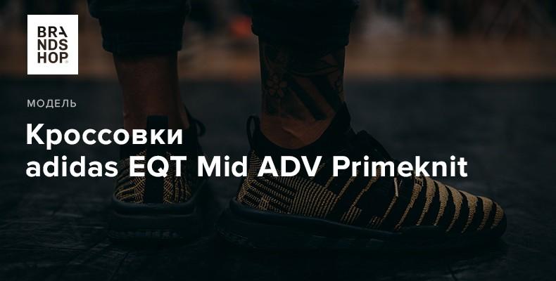 История модели кроссовок adidas EQT Support Mid ADV Primeknit