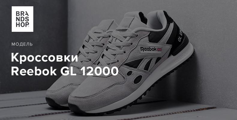 История модели кроссовок Reebok GL 12000