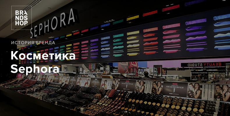 Sephora - сеть магазинов косметики, ставшая лидером за индивидуальный подход