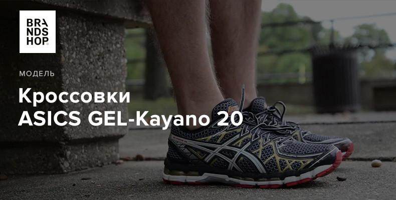 История модели кроссовок ASICS GEL-Kayano 20