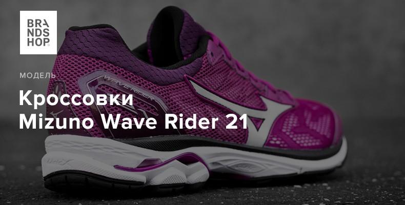 История модели кроссовок Mizuno Wave Rider 21
