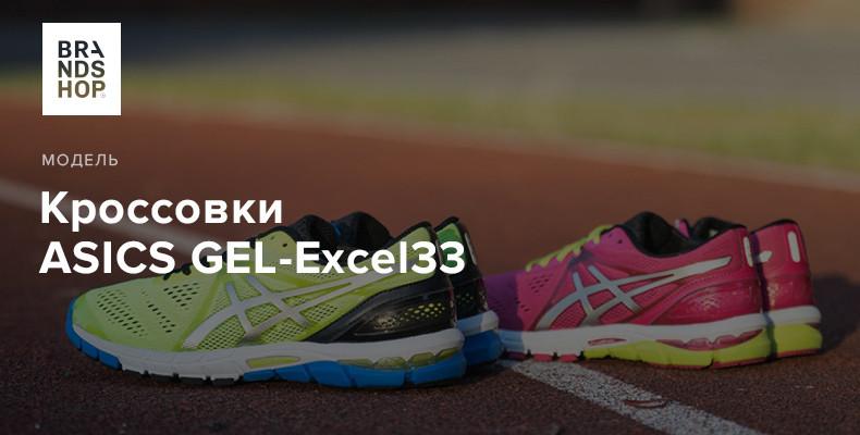 История модели кроссовок ASICS GEL-Excel33