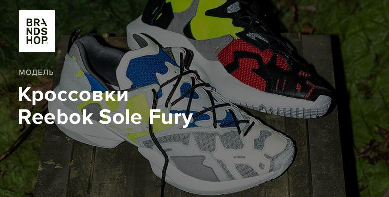 История модели кроссовок Reebok Sole Fury
