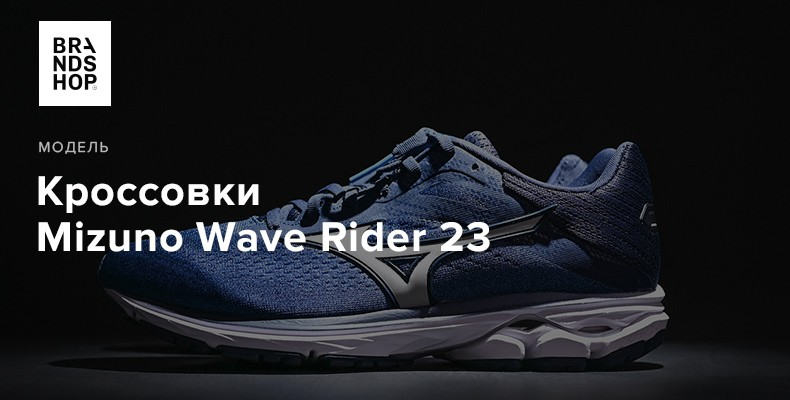 История модели кроссовок Mizuno Wave Rider 23