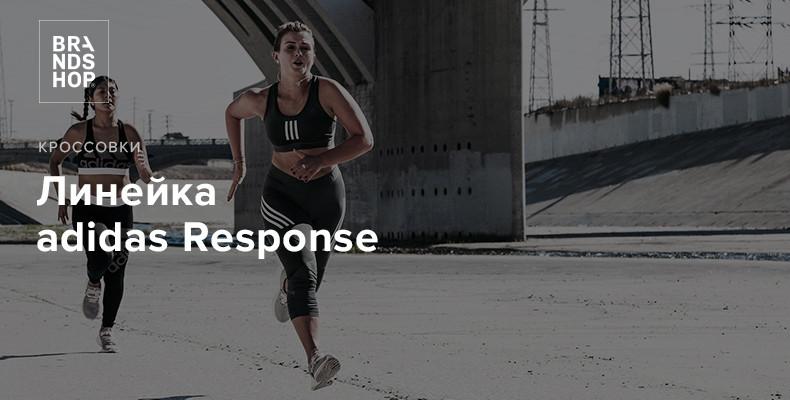Линейка одежды и кроссовок adidas Response